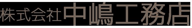 株式会社 中嶋工務店