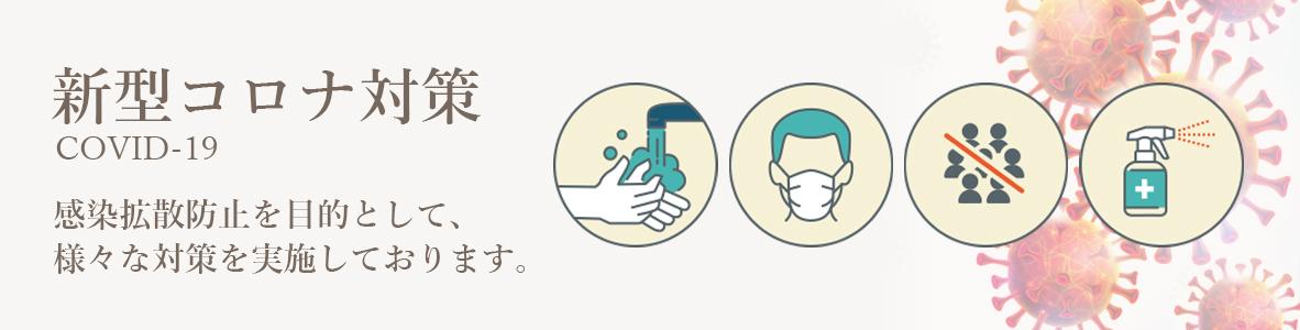 コロナウイルス対策バナー